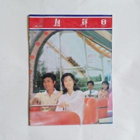 朝鲜画报(中文版.1982年第八期)