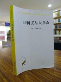 汉译世界学术名著丛书:旧制度与大革命—(法)托克维尔/著