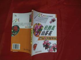 名花栽培技艺与欣赏 杜鹃花山茶花