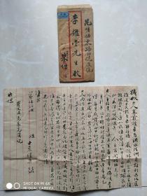 5.民国实寄封【带】信件