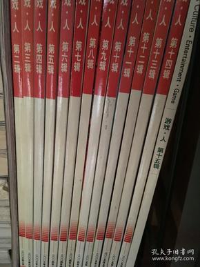 游戏人杂志1-69期图上包邮
