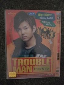 日剧精品系列:麻烦男/问题男人Trouble Man2010日本加藤成亮(全12集)