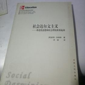社会达尔文主义:将进化思想和社会理论联系起来