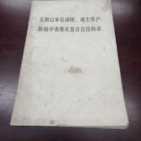《五四以来反动派、 地主资产阶级学者尊孔复古言论辑录》