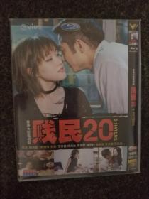 贱民20 3 Haters2017香港王宗尧 (全20集港产地方剧,一路向西那哥们本色出演,非粤语文化圈请谨慎下单)