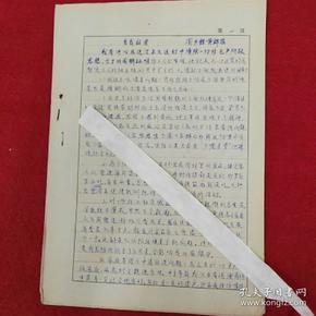 黄锦瑶手稿中山大学图书馆