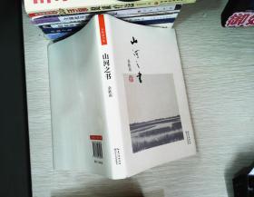 山河之书(便携本)