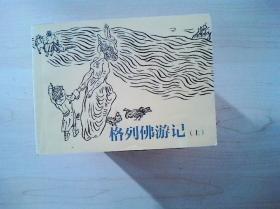 连环画  格列佛游记(上)(北京小学生连环画)