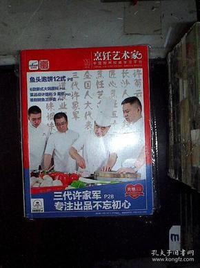 东方盛会烹饪艺术家201611麦当劳五洲美食美食图片