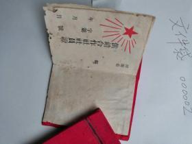 社员证  新中国早期