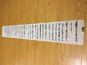 清代日本古文书一长幅,毛笔行草