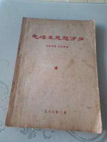毛泽东思想万岁(1959--967)