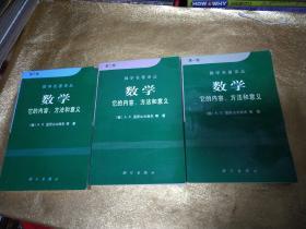 数学名著译丛·数学:它的内容方法和意义(全3卷)
