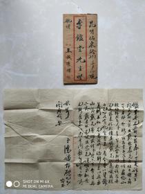 7.民国实寄封【带】信件
