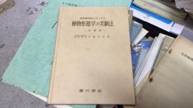 日文原版:植物形态学(的)实验法 改订版 精装品好