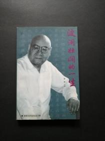 波澜壮阔的一生(郭清文夫人签赠本)
