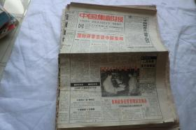 中国集邮报1997年1-53期全年(仔细看图)