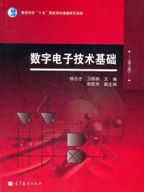 数字电子技术基础(第2版) 高等教育出版社 杨志忠,卫桦林
