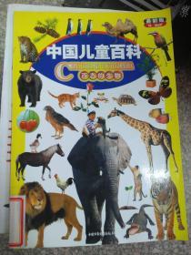 (现货)中国儿童百科:最新版.百态的生物9787500749677