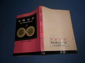 涉史载笔 (学生书苑39)