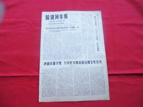前进列车报===原版老报纸===1978年10月5日===4版全。我国又建成一个高产大油田===任丘油田。决战第四季度,力争更多地超额完成全年任务。解放思想,加速前进===热烈庆祝中华人民共和国成立二十九周年。为高速发展国民经济当好先行===学习【工业三十条】的体会。以实际行动庆祝国庆二十九周年。