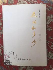 花开知多少(舞钢作家丛书,2012年1版1印205页,原价35元,李贵生签名赠书)