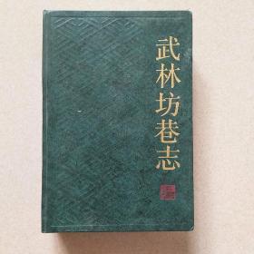武林坊巷志 第二册
