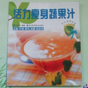 养生食谱系列:活力瘦身蔬果汁