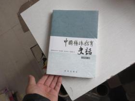 中国特殊教育史话 未开封