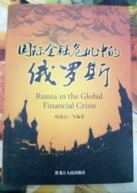 国际金融危机中的俄罗斯