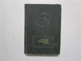 五十年代 封面凸印毛主席头像 硬精装日记本 (前两有毛泽东朱德像)