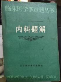 临床医学多选题丛书《内科题解》