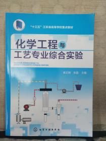 化学工程与工艺专业综合实验