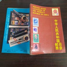 中华人民共和国邮票目录 铜版纸彩印