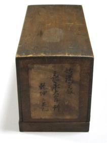 妙满寺板1853年 醍醐妙典 妙法莲华经 乾坤两卷 折页式厚册 烫金布面精致封面 实木木箱托盒