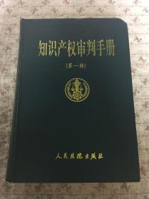知识产权审判手册