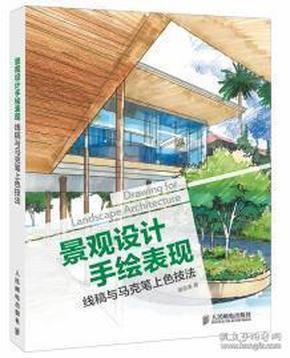 景观设计手绘表现——线稿与马克笔上 人民邮电出版社 谢宗涛