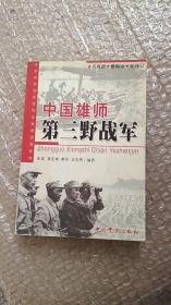 三野档案:中国雄师第三野战军