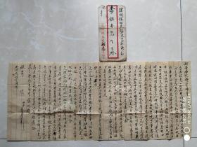10.民国实寄封【带】信件
