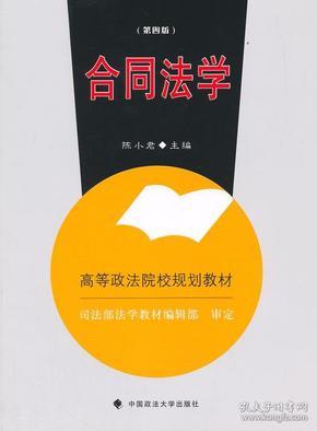 合同法学(第四版)