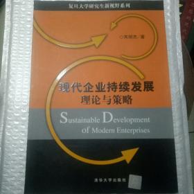 现代企业持续发展理论与策略