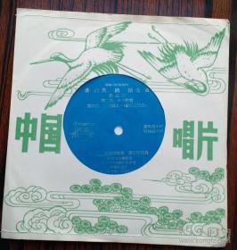 小薄膜唱片   舞剧 天鹅湖选曲(作品20)第9-10面