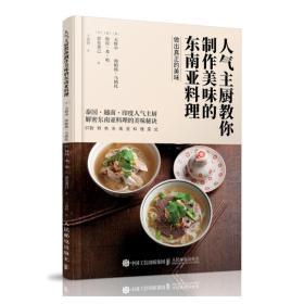 人气主厨教你制作美味的东南亚料理