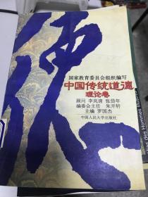 正版现货!中国传统道德.理论卷9787300021713