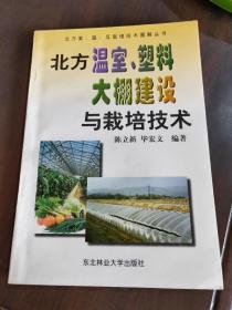 北方温室、塑料大棚建设与栽培技术