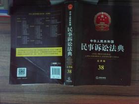 中华人民共和国民事诉讼法典(应用版)·一点变形·