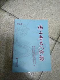 <<佛山历史人物录>>(第三卷)1版1印