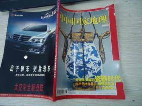 中国国家地理 2004年第8期 景德镇 崇明东滩 古希腊