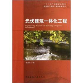 光伏建筑一体化工程 中国建筑工业出版社 杨洪兴