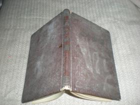 为了祖国/老笔记本:为了祖国  32开  空白本  70年代